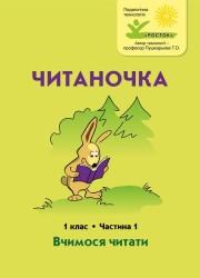 """1 клас """"Читаночка"""" автори М. І. Кальчук, М. В. Коченгіна"""