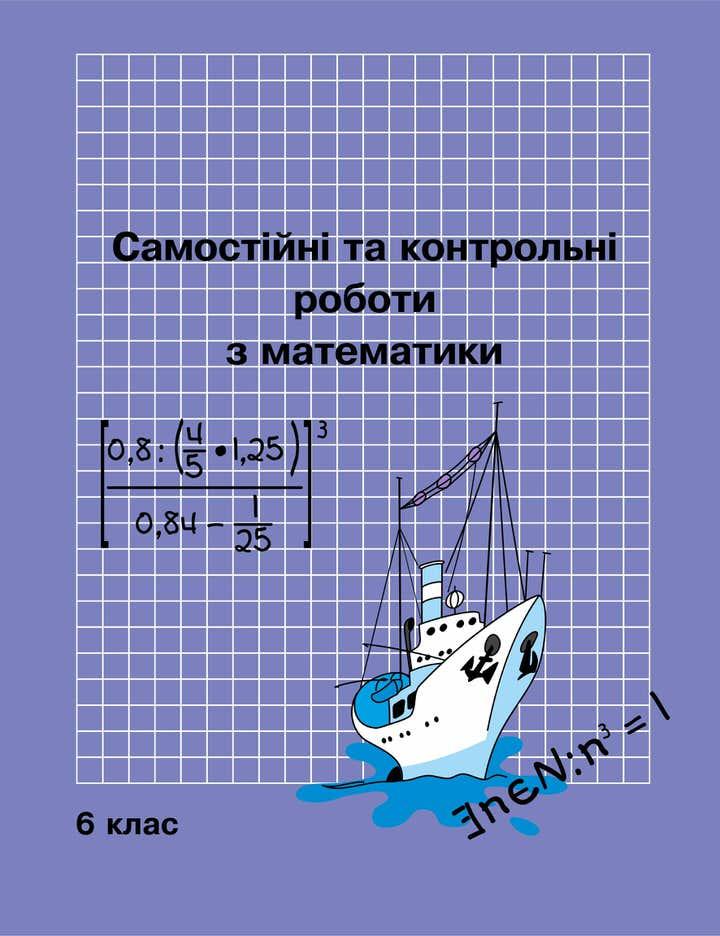 Гдз З Математики 6 Клас Росток 2 Частина