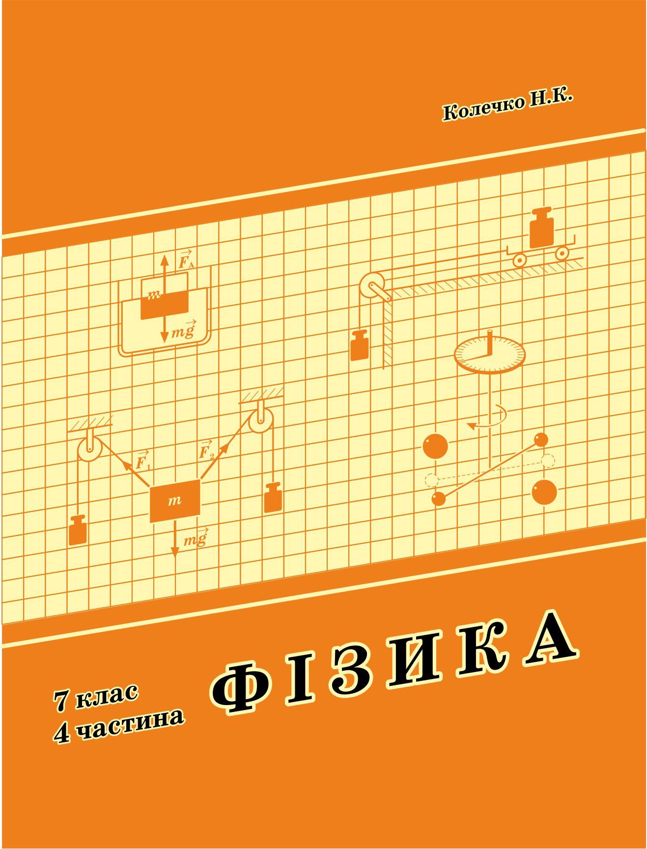Fizika_7_4_ukr_cover
