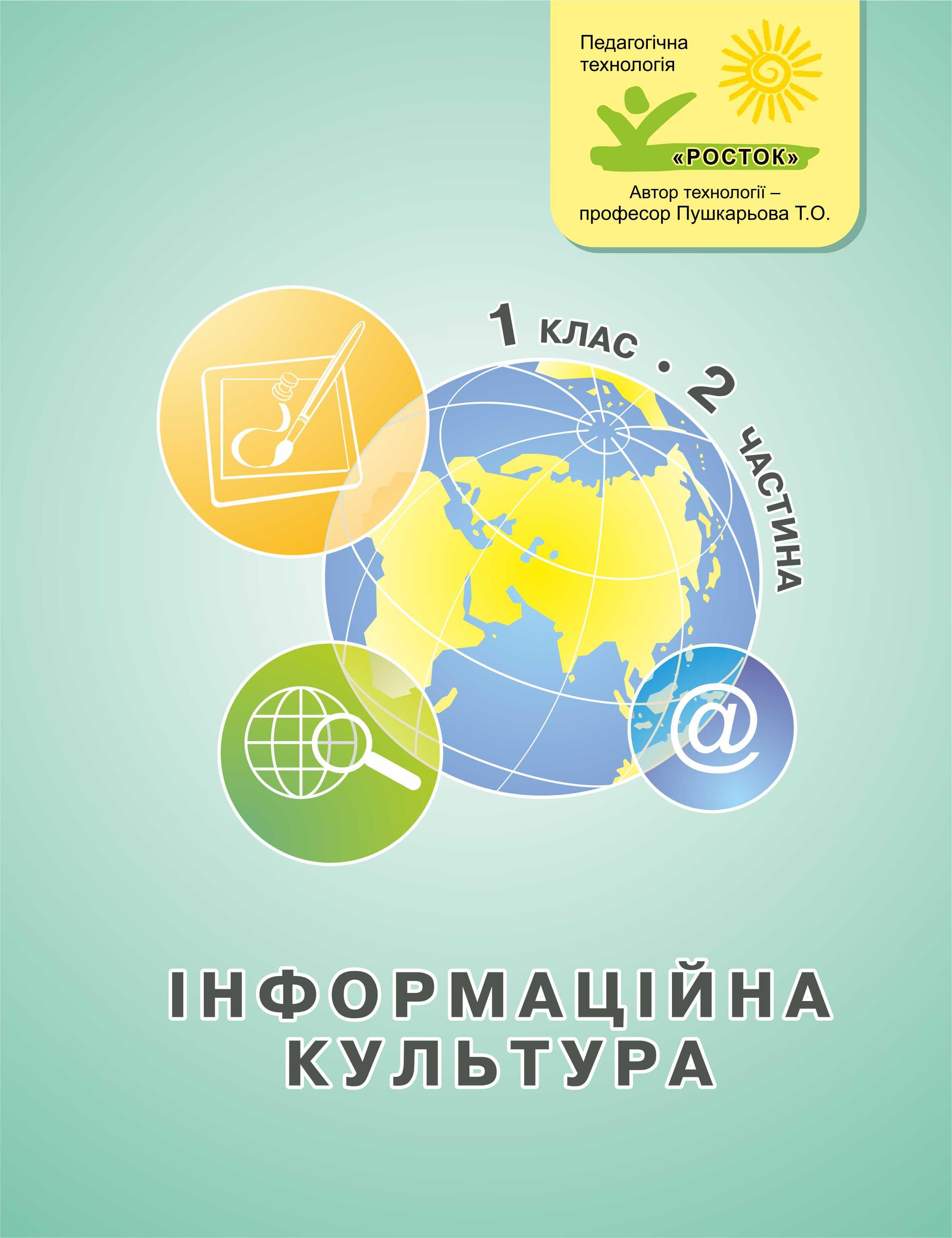 електронний підручникз методики образотворчої діяльності