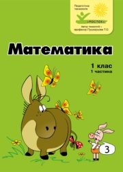 """1 клас """"Математика"""" автор Петерсон Л.Г."""