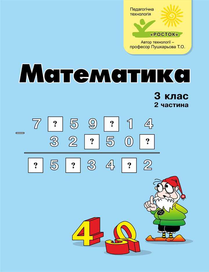 Программа математики 3класс росток