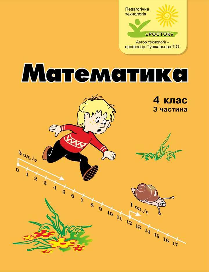 решебник по математике 3 класс росток