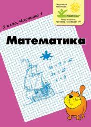 """5 клас """"Математика"""" автор Л.Г. Петерсон"""