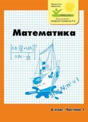 """6 клас """"Математика"""" автор Г.Ф. Дорофєєв, Л.Г. Петерсон"""