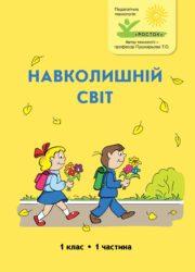 """1 клас """"Навколишній світ"""" автор Т.О. Пушкарьова"""