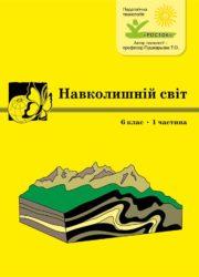 """6 клас """"Навколишній світ"""" автори Т.О. Пушкарьова"""