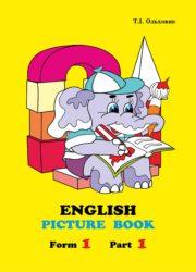1 клас – Англійська мова автор Т. І. Ольховик