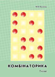 "7 клас ""Комбінаторика"", автор Наумова М.В."