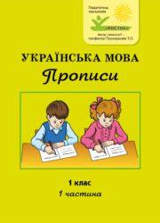 """1 клас """"Українська мова: Прописи"""" автори М. І. Кальчук, М. І. Чабайовська"""