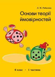 """6 клас """"Основи теорії ймовірностей""""автор Рибалова Л.Г."""