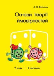 """7 клас """"Основи теорії ймовірностей"""" автор Рибалова Л.Г."""
