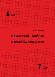 6-7 класи Самостійні роботи з теорії ймовірностей М.В. Наумова