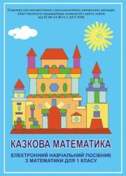 Електронний навчальний посібник «Казкова математика» Автори: Пушкарьова Т. О., Рибалко О. О., Климчук Н. С.