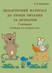 Дидактичний матеріал до уроків читання за букварем. Автор М.В. Кучинський