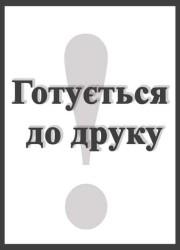 Навчальний посібник «Інформаційна культура» 1 частина  для 3 класу (авт. Саражинська Н. А., Пушкарьова Т.О.,  Гущина Н. І)