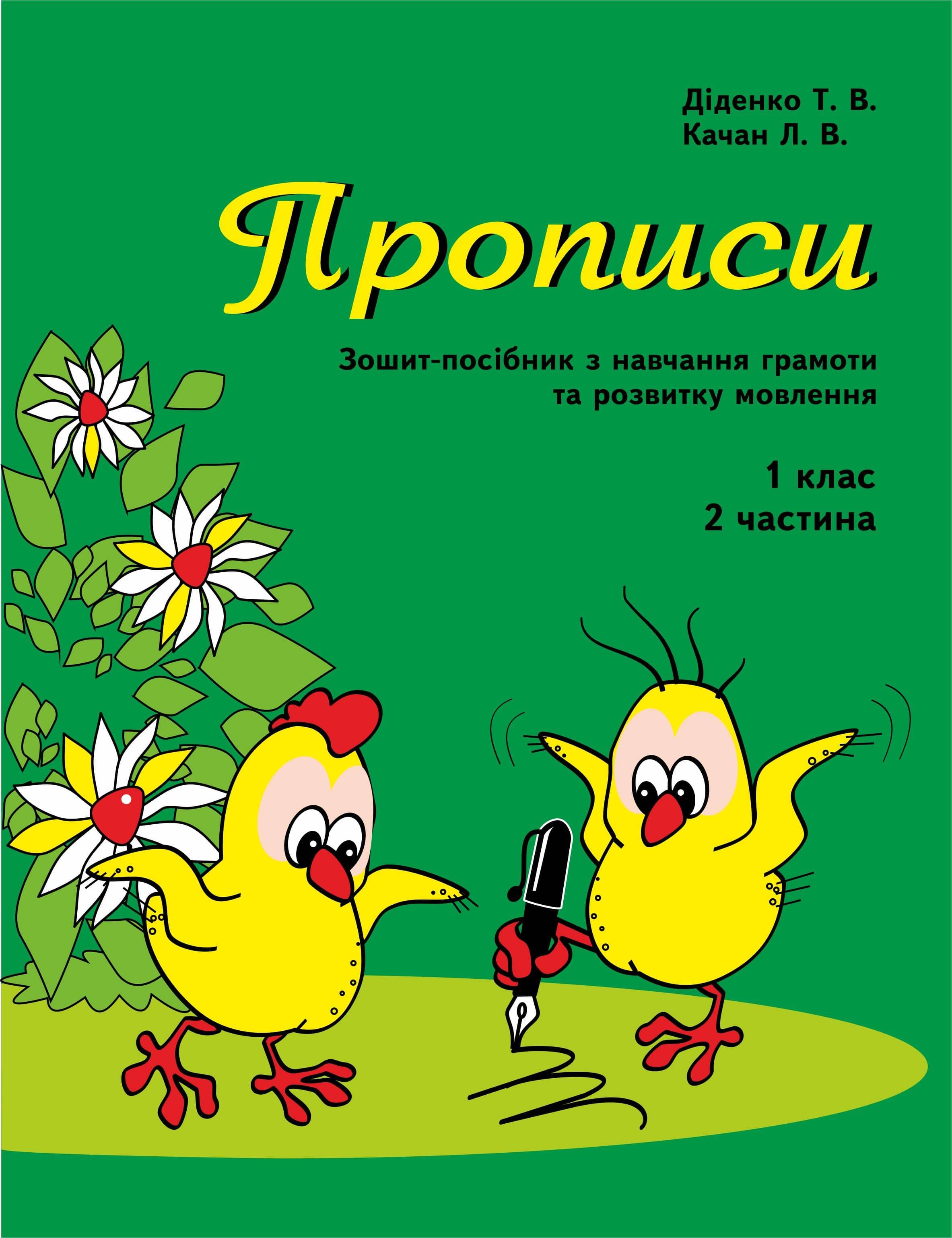 Pro_12_ukr