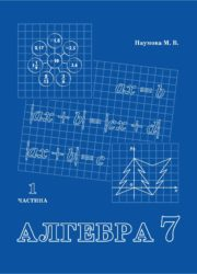 Навчальний посібник «Алгебра. 7 клас» авт. Наумова М.В.