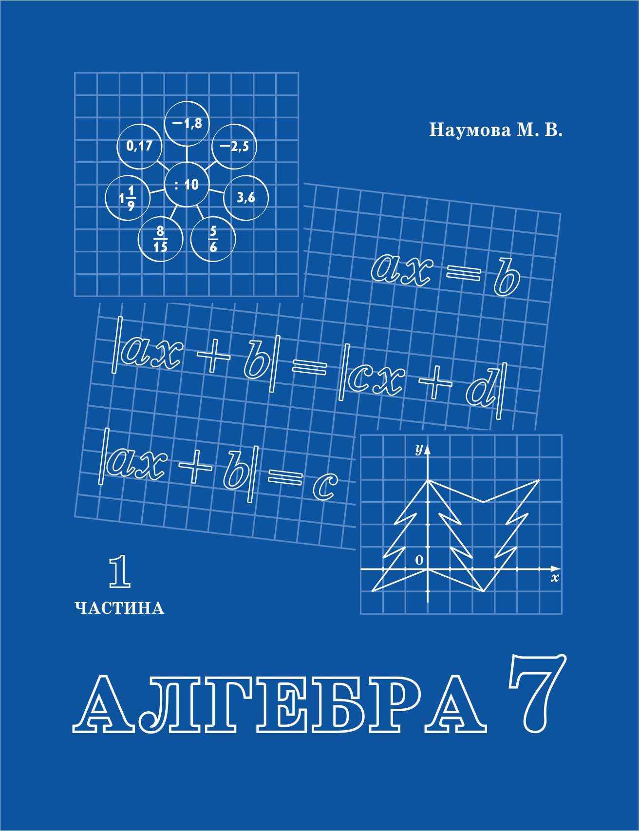 Algebra_7_1_cover