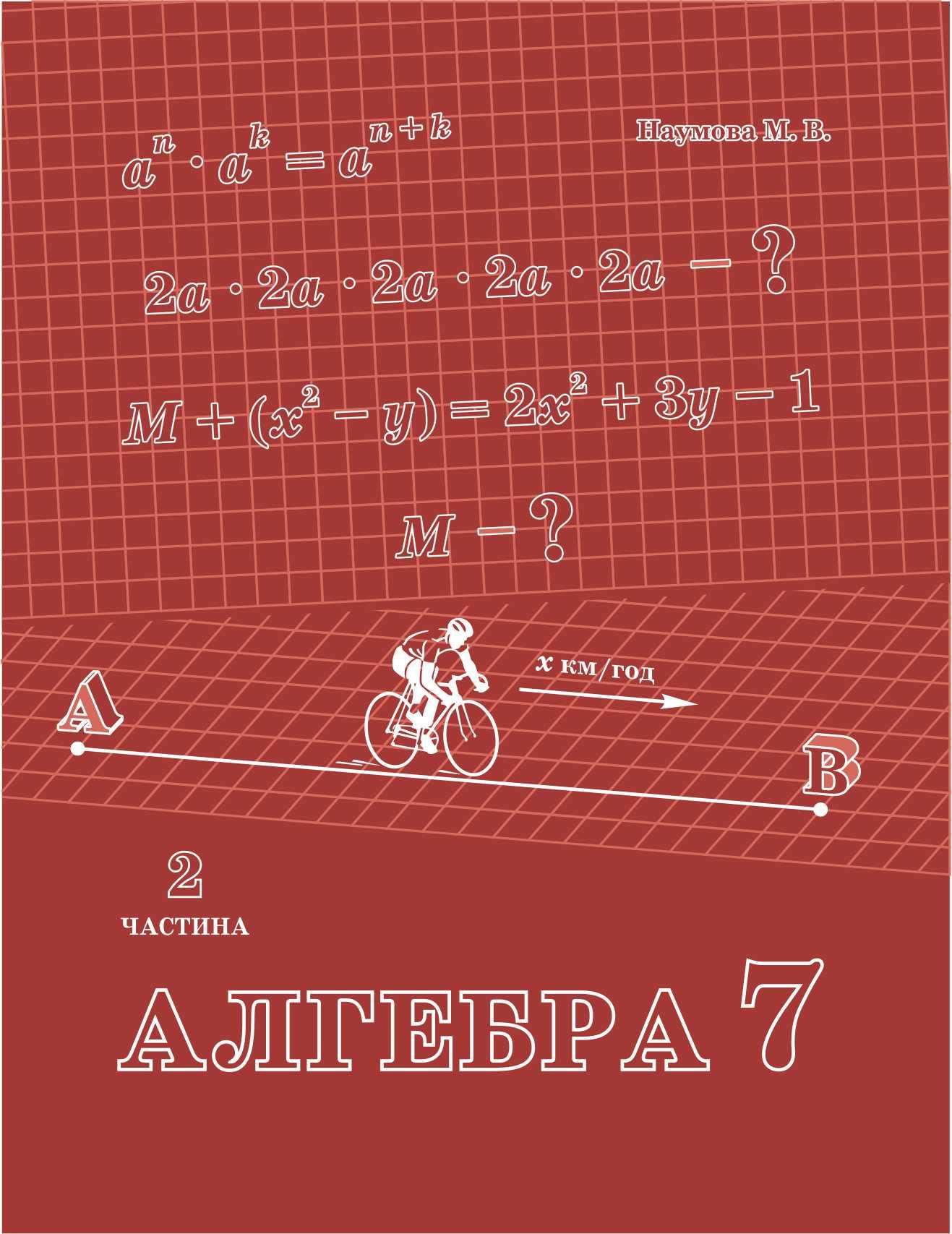 Algebra_7_2_cover